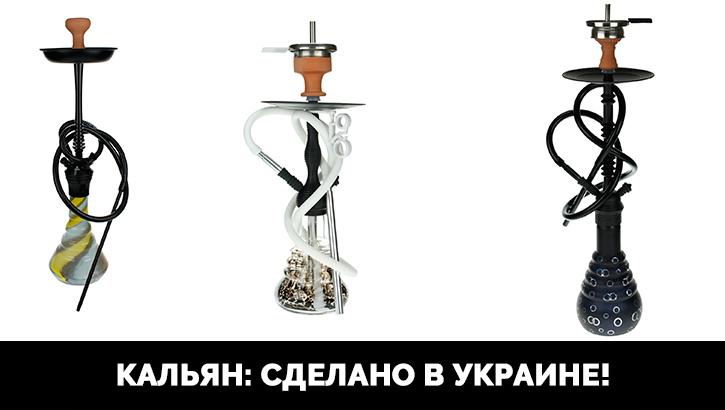 Кальян: сделано в Украине!